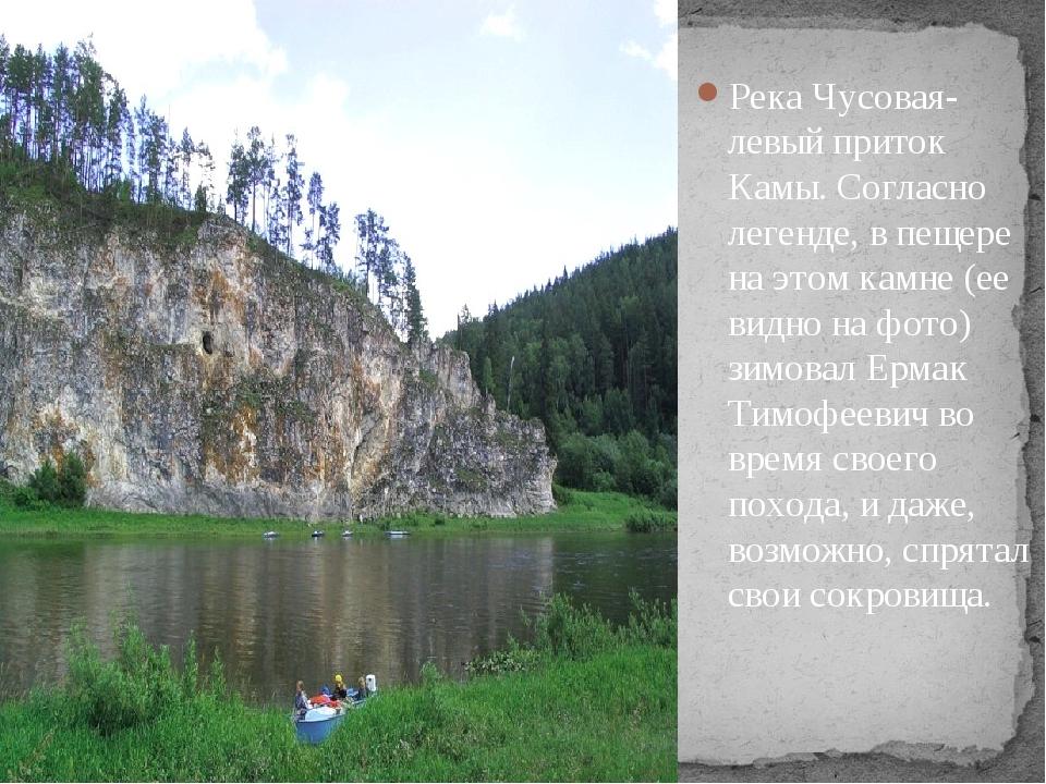На левом берегу реки Тагил (напротив Медведь-камня) в 1945 году открыто Ермак...