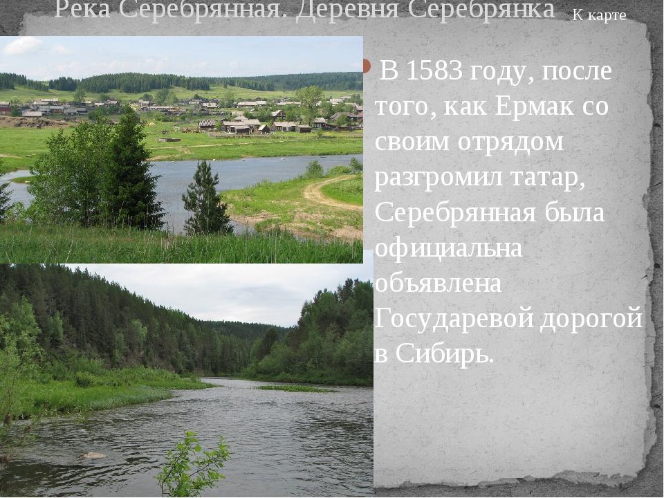 К карте