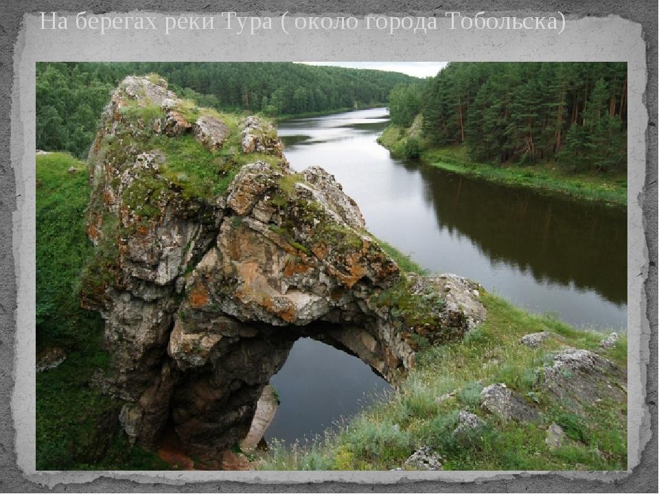 Памятник в Сургуте К карте Город Сургут