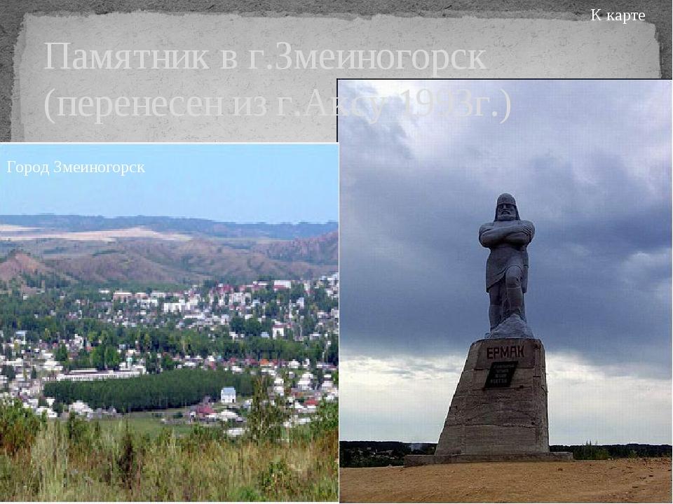 Памятник в Нефтеюганске «Атаману Сибирского казачьего войска Ермаку Тимофееви...