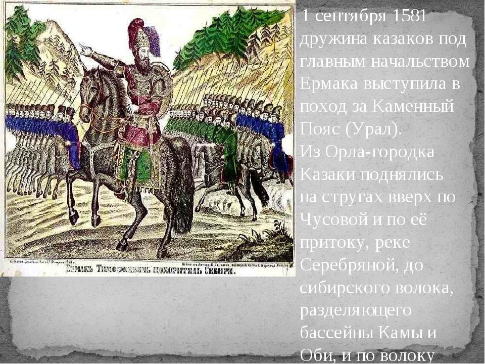 1 сентября 1581 дружина казаков под главным начальством Ермака выступила в п...