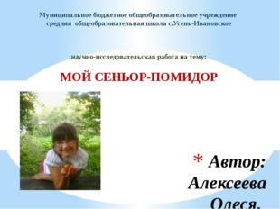 Автор: Алексеева Олеся, обучающаяся 2 класса МБОУ СОШ с.Усень-Ивановское 201