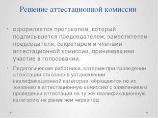 Решение аттестационной комиссии оформляется протоколом, который подписывается
