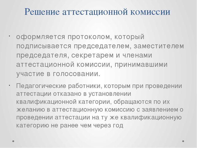 Решение аттестационной комиссии оформляется протоколом, который подписывается...