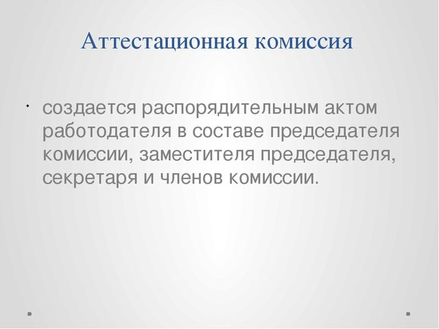 Аттестационная комиссия создается распорядительным актом работодателя в соста...