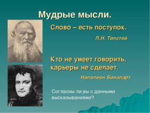 Мудрые мысли. Слово – есть поступок. Л.Н. Толстой Кто не умеет говорить, к