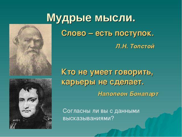 Мудрые мысли. Слово – есть поступок. Л.Н. Толстой Кто не умеет говорить, к...