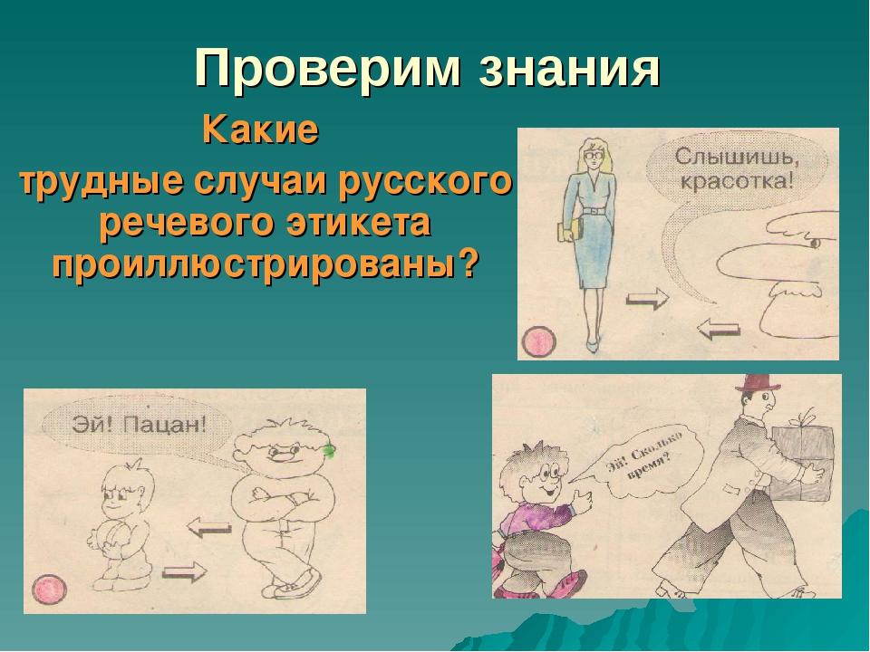 Проверим знания Какие трудные случаи русского речевого этикета проиллюстриров...
