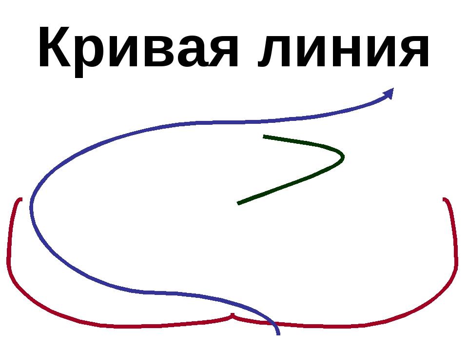 Кривая линия