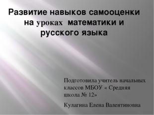 Развитие навыков самооценки на уроках математики и русского языка Подготовила