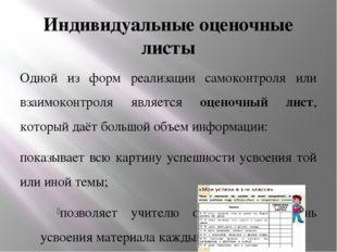 Индивидуальные оценочные листы Одной из форм реализации самоконтроля или взаи
