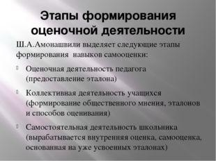 Этапы формирования оценочной деятельности Ш.А.Амонашвили выделяет следующие э