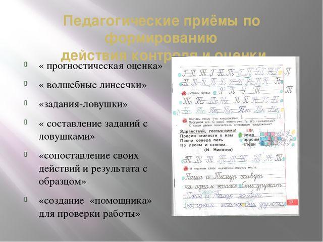 Педагогические приёмы по формированию действия контроля и оценки « прогностич...