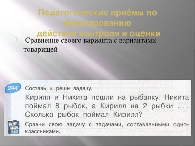 Педагогические приёмы по формированию действия контроля и оценки Сравнение св...