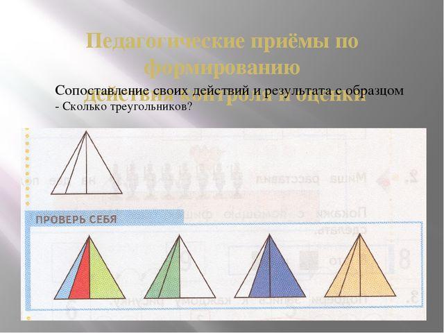 Педагогические приёмы по формированию действия контроля и оценки Сопоставлени...