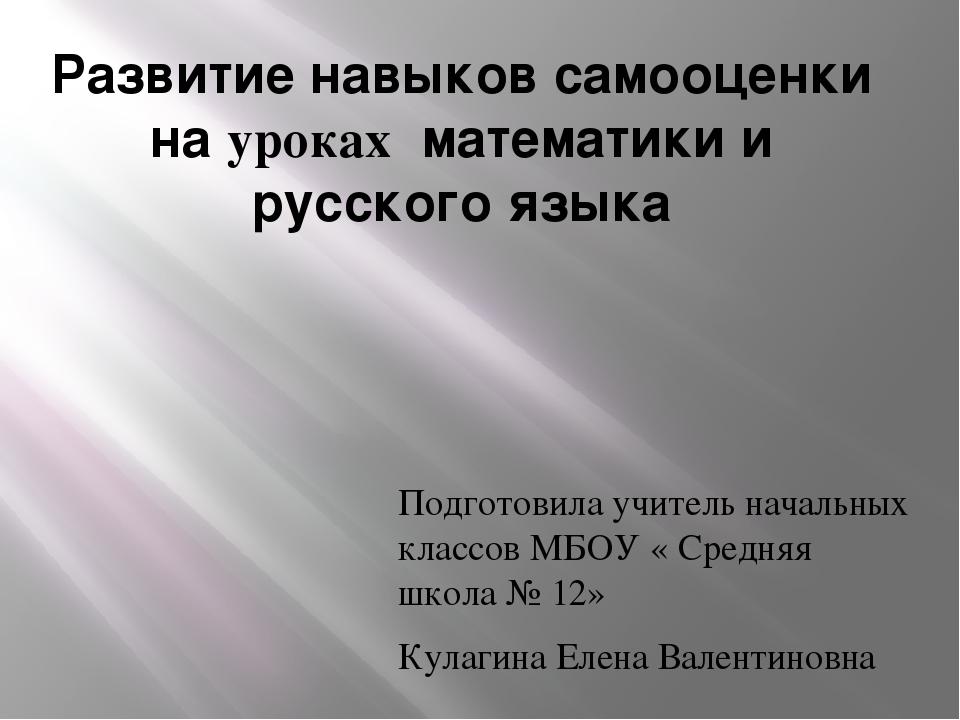 Развитие навыков самооценки на уроках математики и русского языка Подготовила...
