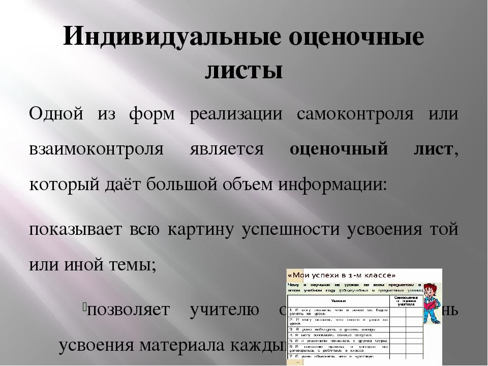 Индивидуальные оценочные листы Одной из форм реализации самоконтроля или взаи...