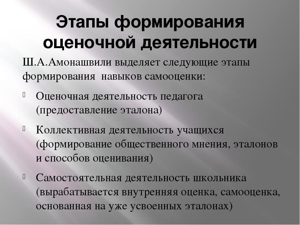 Этапы формирования оценочной деятельности Ш.А.Амонашвили выделяет следующие э...