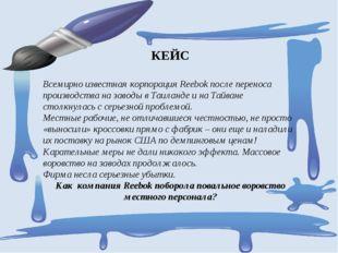 КЕЙС Всемирно известная корпорация Reebok после переноса производства на зав