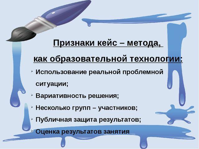 Признаки кейс – метода, как образовательной технологии: Использование реальн...