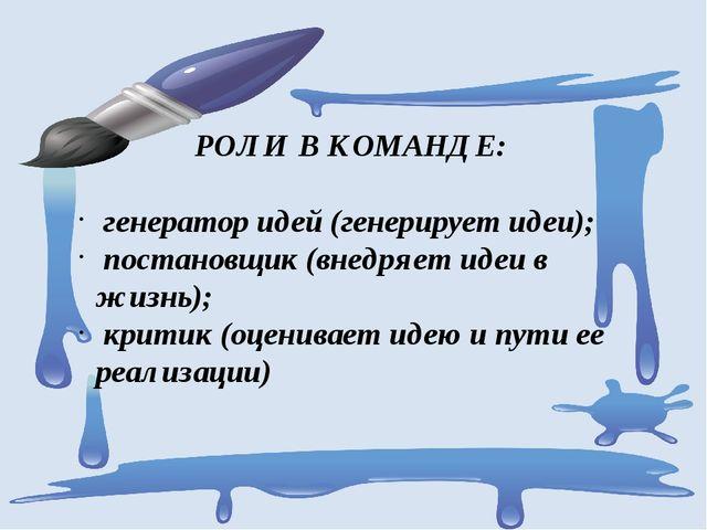 РОЛИ В КОМАНДЕ: генератор идей (генерирует идеи); постановщик (внедряет идеи...