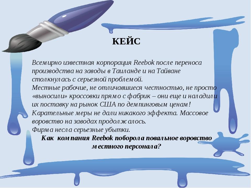 КЕЙС Всемирно известная корпорация Reebok после переноса производства на зав...