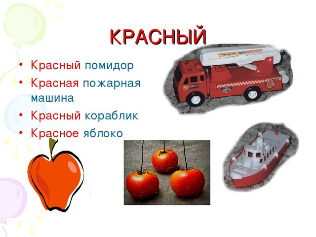 КРАСНЫЙ Красный помидор Красная пожарная машина Красный кораблик Красное яблоко