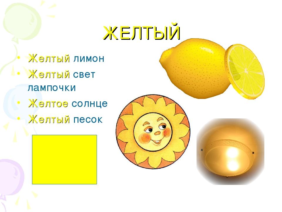 ЖЕЛТЫЙ Желтый лимон Желтый свет лампочки Желтое солнце Желтый песок