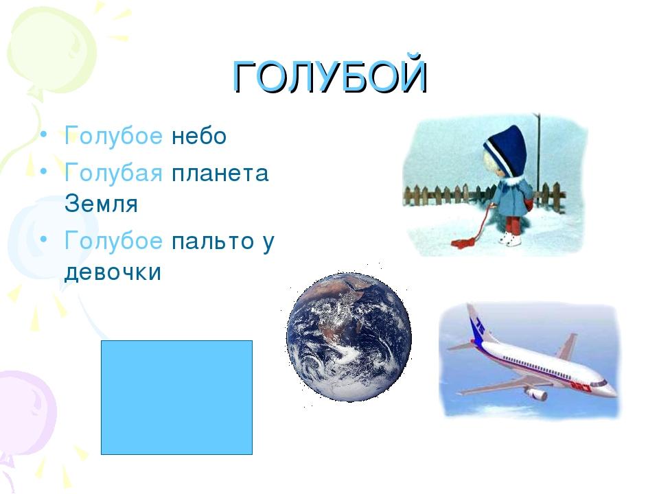 ГОЛУБОЙ Голубое небо Голубая планета Земля Голубое пальто у девочки