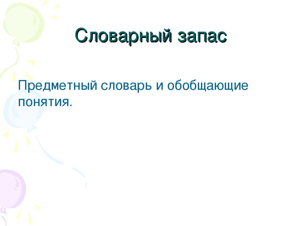 Словарный запас Предметный словарь и обобщающие понятия.