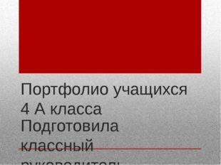 Портфолио учащихся 4 А класса Подготовила классный руководитель Лыкасова Е. В.