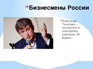 Бизнесмены России Александр Тынкован – основатель и совладелец компании «М. В