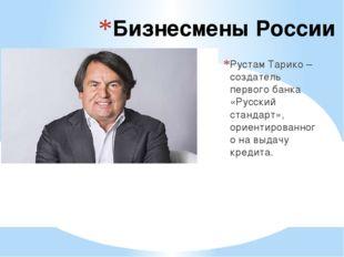 Бизнесмены России Рустам Тарико – создатель первого банка «Русский стандарт»,