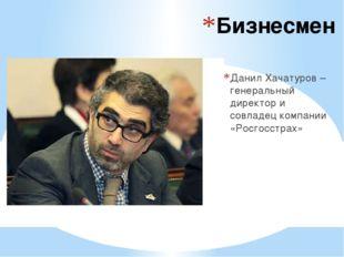 Бизнесмен Данил Хачатуров – генеральный директор и совладец компании «Росгосс