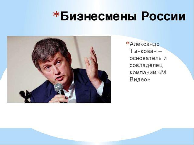 Бизнесмены России Александр Тынкован – основатель и совладелец компании «М. В...