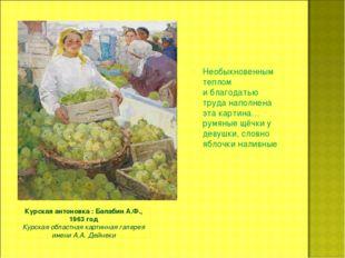 Курская антоновка : Балабин А.Ф., 1963 год Курская областная картинная галере
