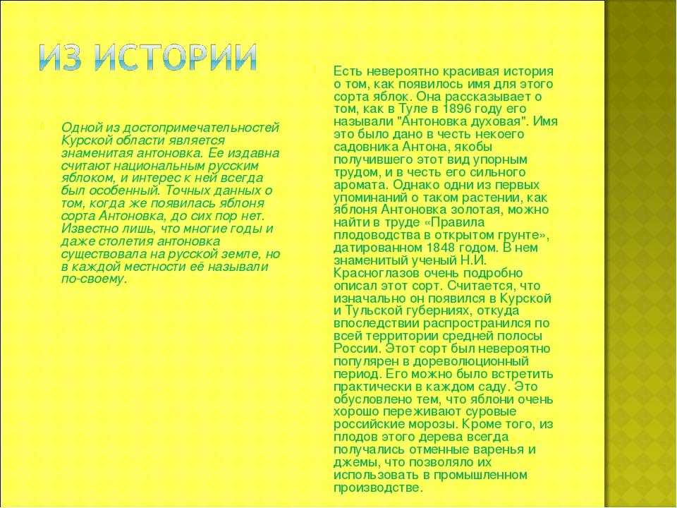 Одной из достопримечательностей Курской области является знаменитая антоновка...
