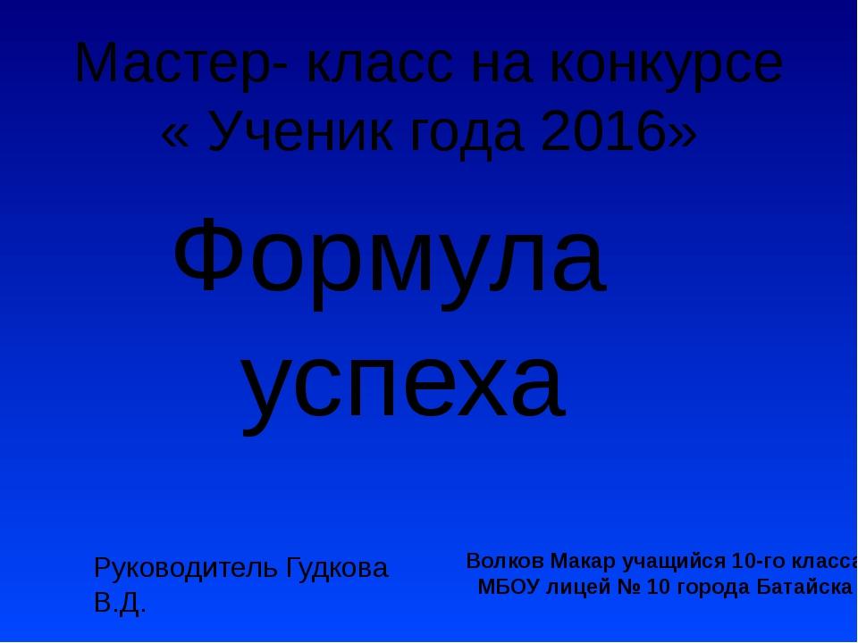 Мастер- класс на конкурсе « Ученик года 2016» Волков Макар учащийся 10-го кла...