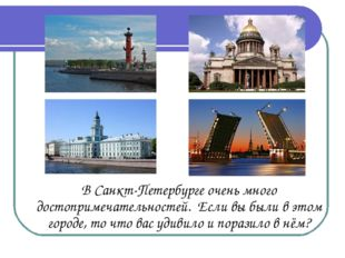 В Санкт-Петербурге очень много достопримечательностей. Если вы были в этом г