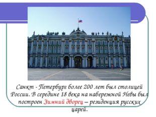 Санкт - Петербург более 200 лет был столицей России. В середине 18 века на н