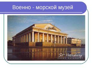 Военно - морской музей