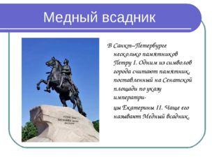 Медный всадник В Санкт–Петербурге несколько памятников Петру I. Одним из симв