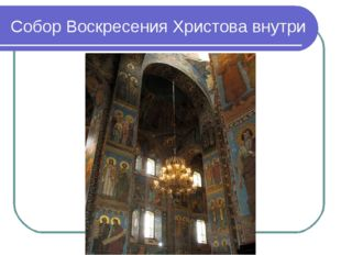 Собор Воскресения Христова внутри