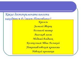 Какие достопримечательности находятся в Санкт-Петербурге? Кремль Зимний дворе