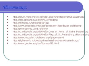 Источники: http://forum.materinstvo.ru/index.php?showtopic=692618&st=330 http