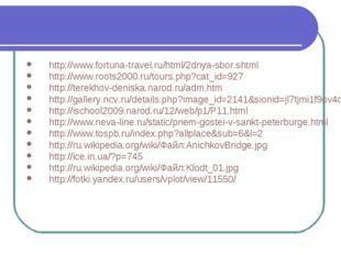 http://www.fortuna-travel.ru/html/2dnya-sbor.shtml http://www.roots2000.ru/to