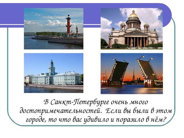 В Санкт-Петербурге очень много достопримечательностей. Если вы были в этом г...