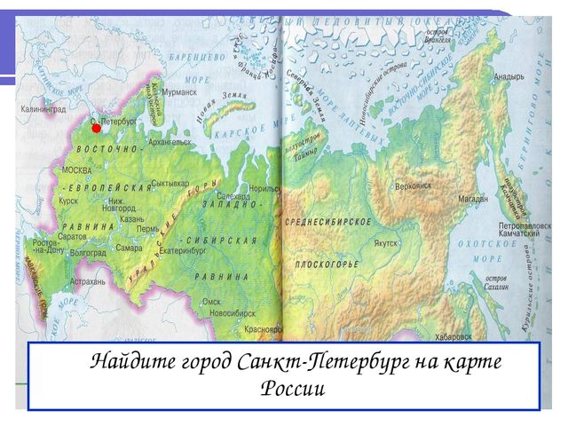 Найдите город Санкт-Петербург на карте России