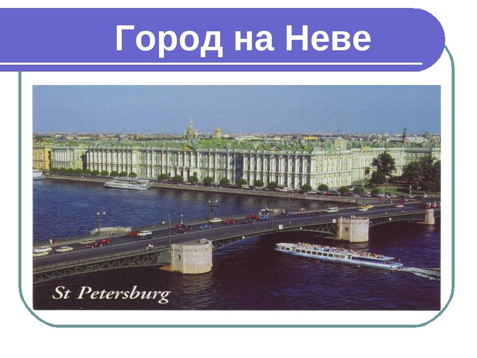 Город на Неве