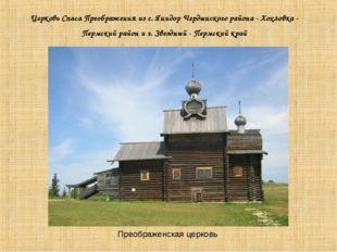 Церковь Спаса Преображения из с. Янидор Чердынского района - Хохловка - Пермс